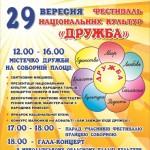 Афиша А4_18