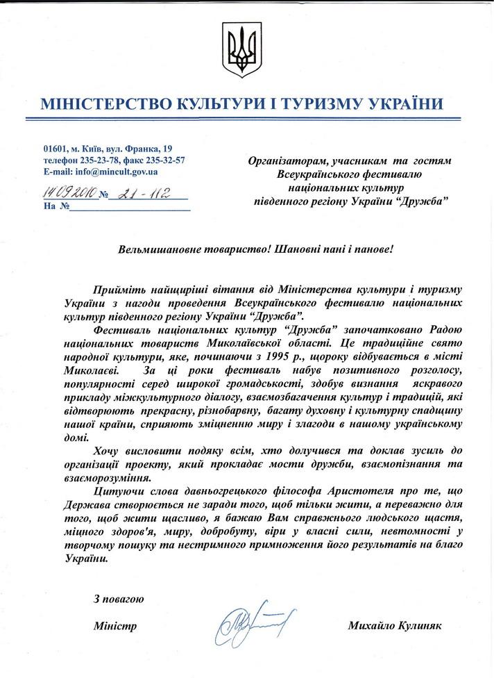 http://festival-druzba.com.ua/wp-content/uploads/img/112.jpg