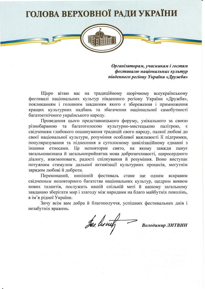 http://festival-druzba.com.ua/wp-content/uploads/img/113.jpg